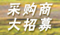 内蒙古赤峰线下采购商招募